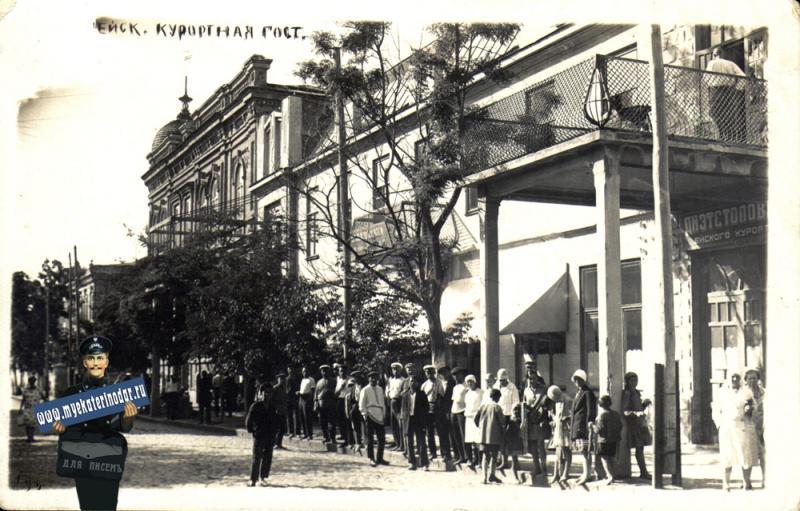 Ейск. Курортная гостиница, 1930-е годы
