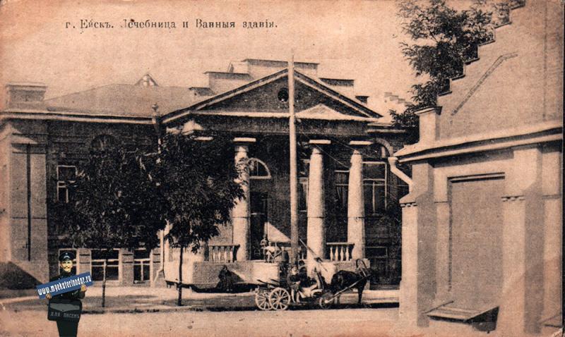 Ейск. Лечебница и Ванныя здания, около 1917 года