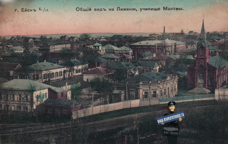 Ейск. Общий вид на Лиманж, училище Маламы, около 1910 года