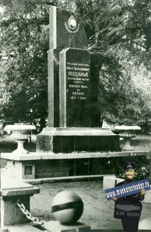 Ейск. Памятник И.М. Поддубному, 1970 год.