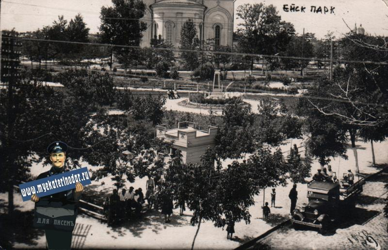 Ейск. Парк, 1930-е
