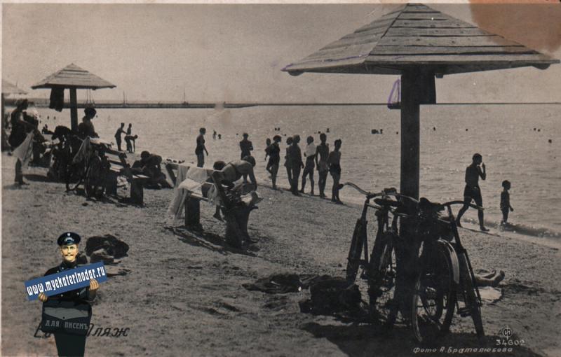 Ейск. Пляж, 1930-е