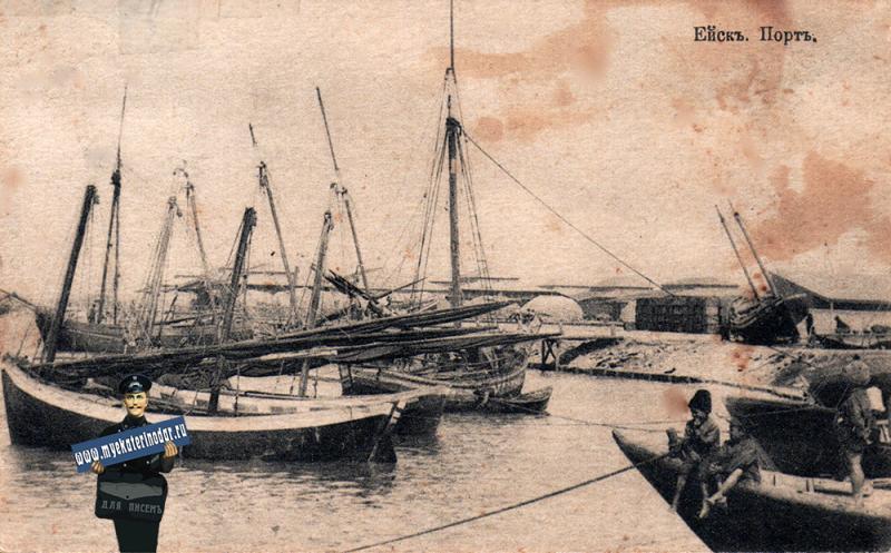 Ейск. Порт, до1917 года