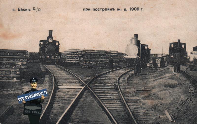 Ейск. При постройке железной дороги в 1909 году