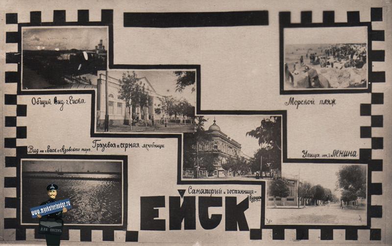 Ейск. Привет из Ейска, 1930-е
