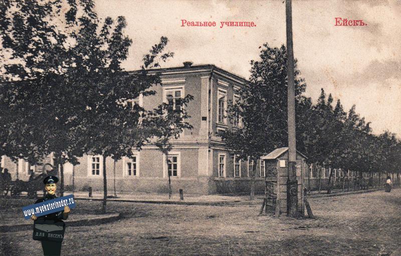 Ейск. Реальное училище, до 1917 года