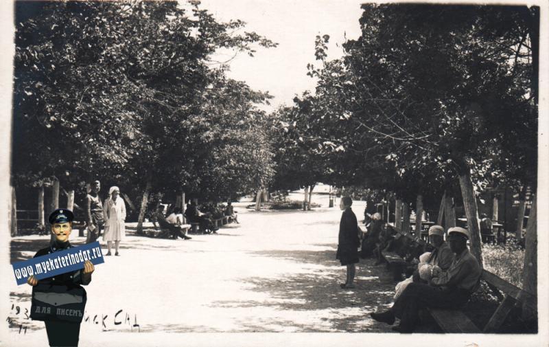 Ейск. Сад, 1930-е годы