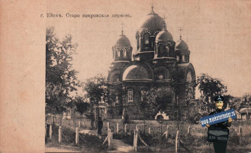 Ейск. Старо покровская церковь, до 1917 года