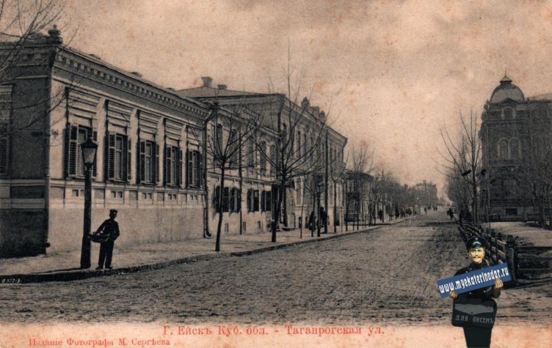 Ейск. Таганрогская улица, до 1917 года