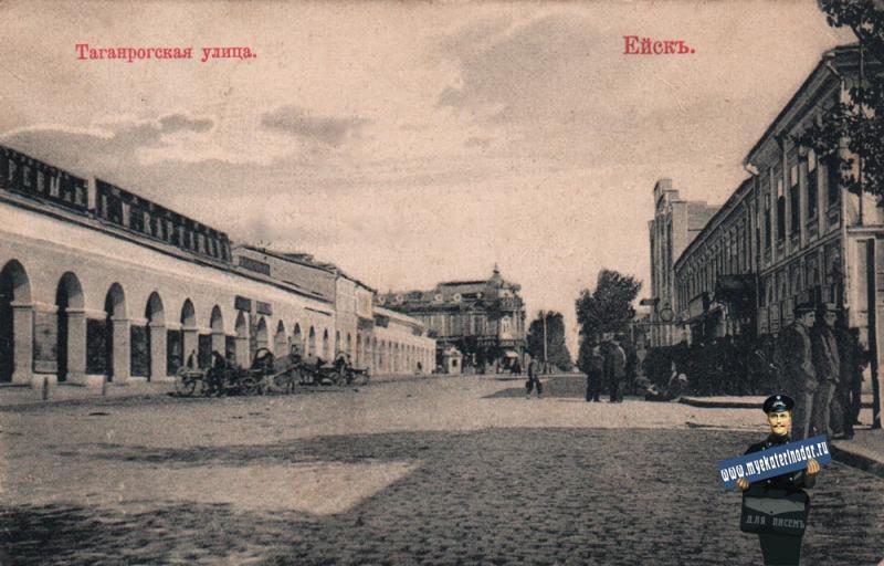 Ейск. Таганрогская улица, около 1914 года