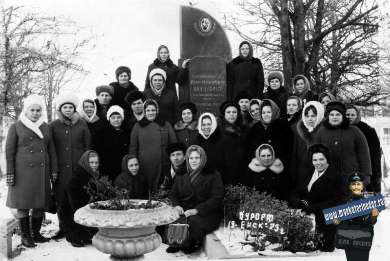 Ейск. У могилы Ивана Максимовича Поддубного, 1973 год.