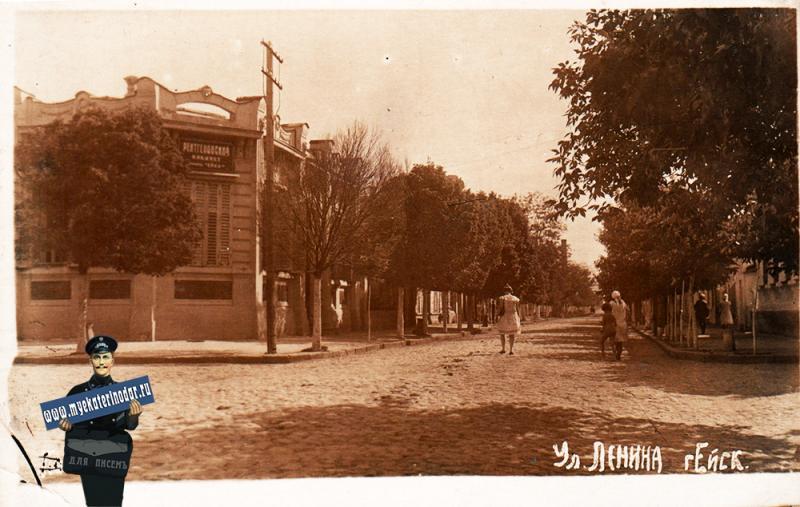 Ейск. Улица Ленина, 1930-е