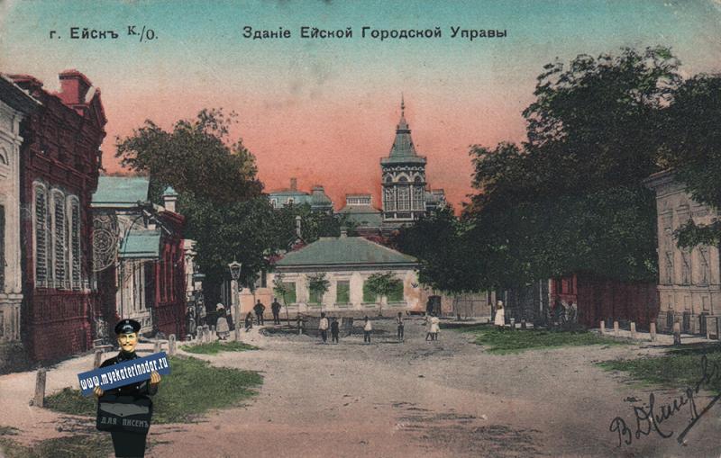 Ейск. Здание Ейской Городской Управы, не позднее1910 года