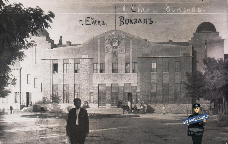 Ейск. Железнодорожный вокзал, до 1917 года