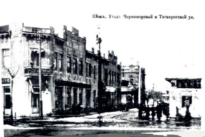 Ейск. Угол пересения Таганрогской и Черноморской улиц, около 1913 года