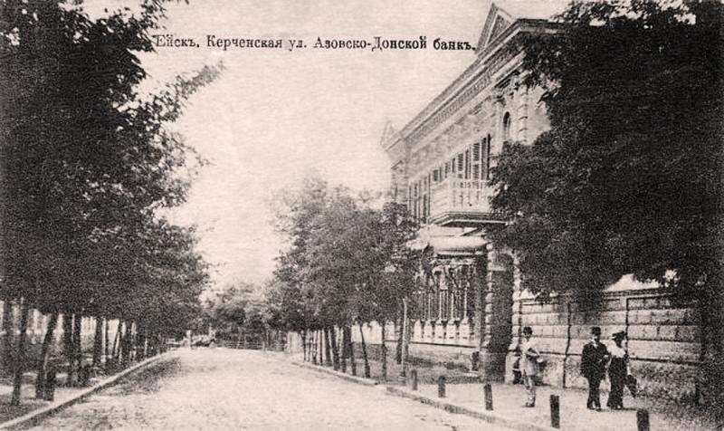 Ейск. Улица Керченская. Азово-Донской банк. 1914 год.