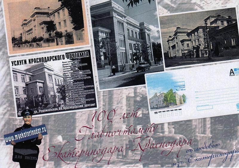 100 лет Главпочтамту Екатеринодара-Краснодара