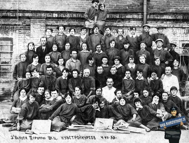 Краснодар. 3-й выпуск 3-й группы Кубстройкурсов 04.07.1930г