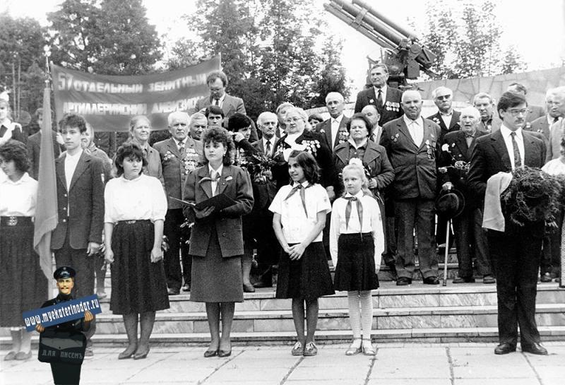 Краснодар. У пямятника зенитчикам, 9 мая 1991 года