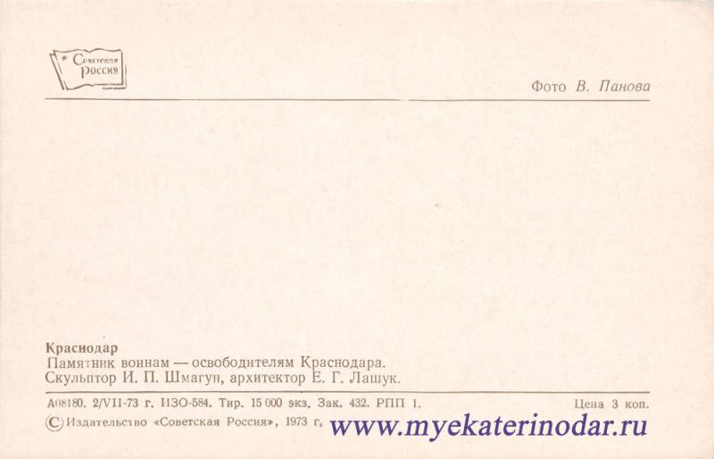 """Адресная сторона. Краснодар. 1973 год. Издательство """"Советская Россия"""""""