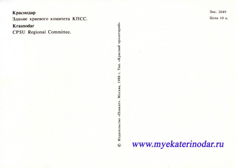 """Адресная сторона. Краснодар. 1988 год. Издательство """"Плакат"""""""