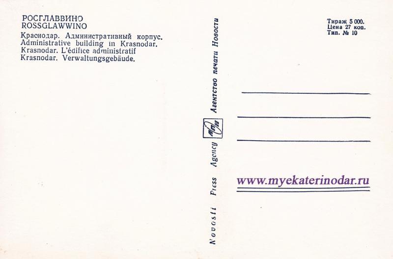 Адресная сторона. Открытка Агентство печати Новостей (1967 г.)