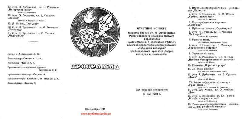 Краснодар. Программка концерта ко дню Пионерии. 19 мая 1991 г.