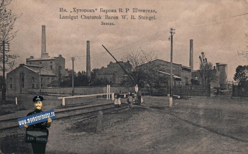 """Новокубанск. Имение """"Хуторок"""" Барона В.Р. Штейнгеля, Завод, до 1917 года"""