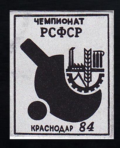 Краснодар. Чемпионат РСФСР, 1984 год.