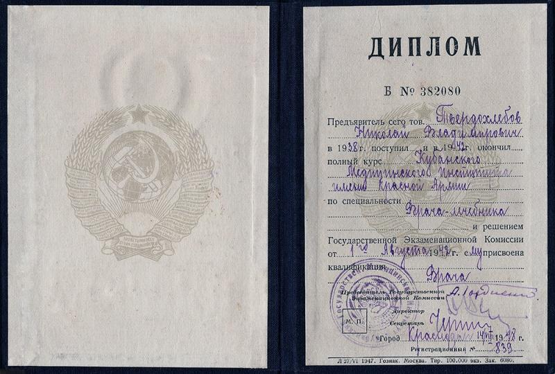 Краснодар. Диплом Кубанского Медицинского Института имени Красной Армии 1942(1948) год.