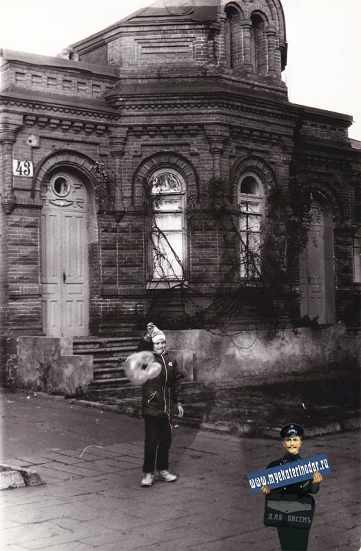 Краснодар. ул. Пушкина, 43, 1990 год
