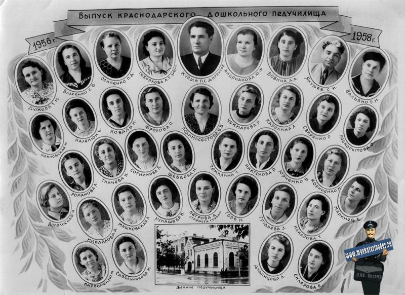 Краснодар. Дошкольное педучилище, 1958 год