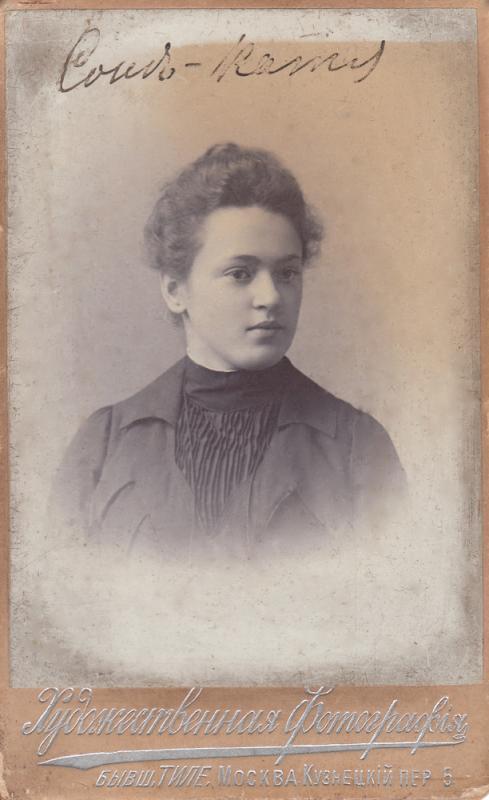 Екатерина Степановна Соллогуб, около 1906 года