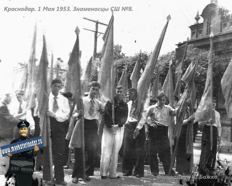 Краснодар. 1-е Мая 1953 года. Знаменосцы СШ №8