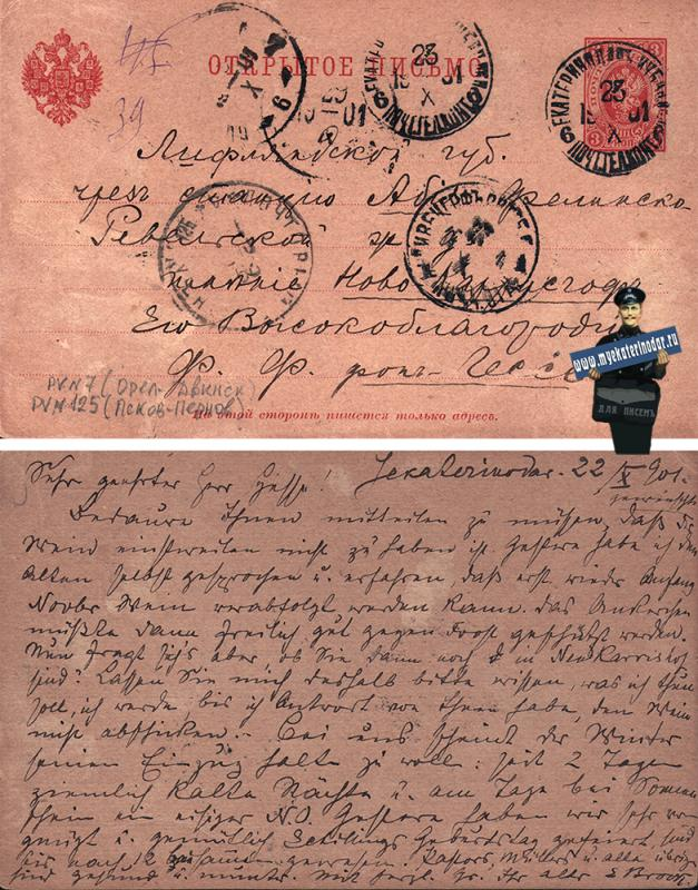 Екатеринодар (23.10.1901)