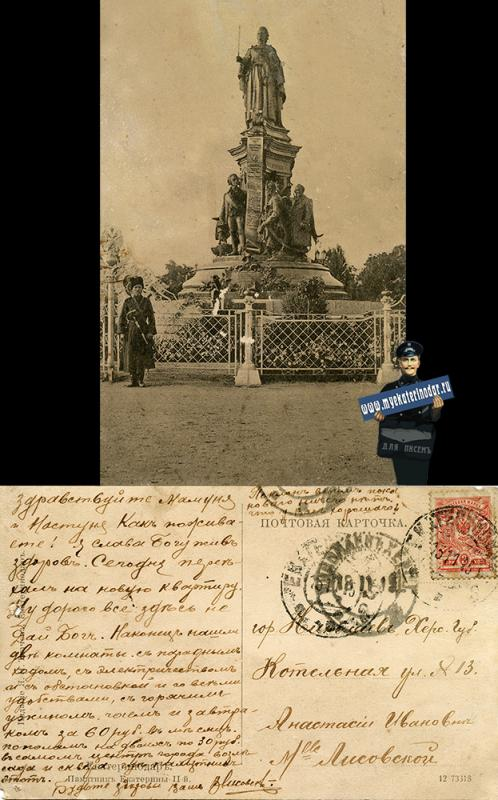 Екатеринодар, 13.11.1915 года