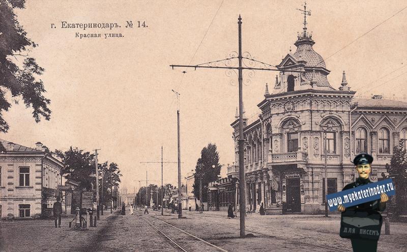 Екатеринодар. № 14. Красная улица