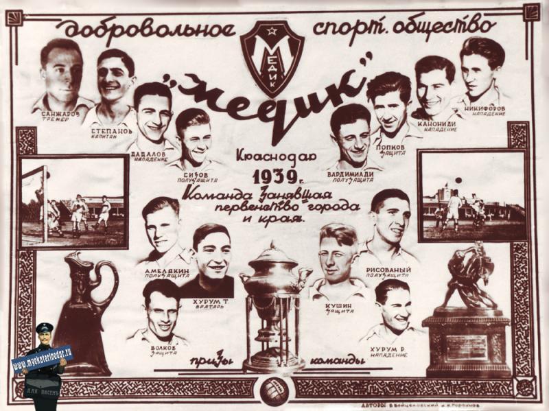 """1939 год. Добровольное спорт. общество """"Медик"""", команда выигравшая первенство города и края."""