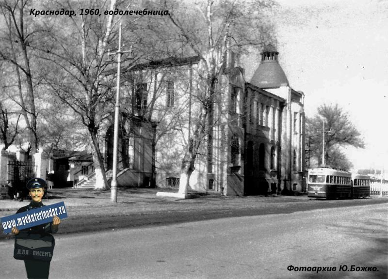 Краснодар. Водолечебница. 1960 год