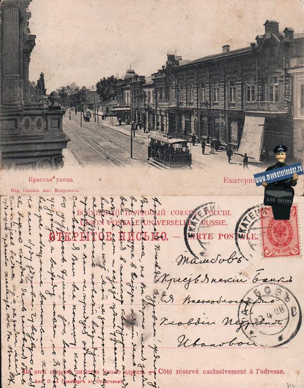 Екатеринодар, 20.04.1908