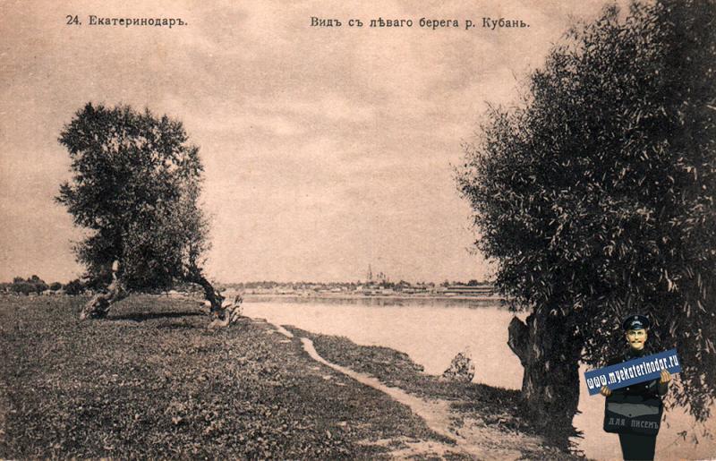 Екатеринодар. №24. Вид с левого берега р.Кубань, до 1917 года