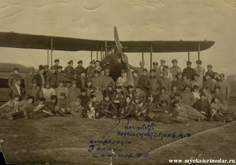 Краснодар. 35 Авиационный отряд. 1920 - 1921 годы