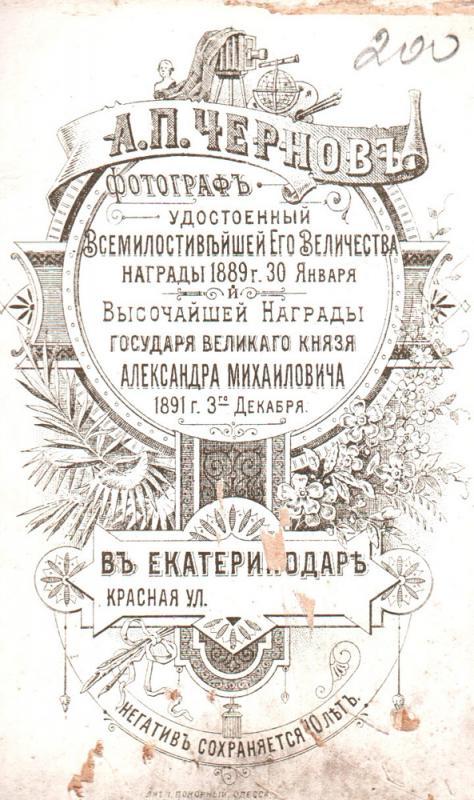 Чернов Афанасий Петрович (Тип 2. Красная ул.)