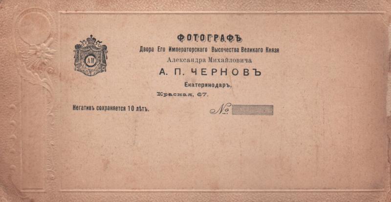 Чернов Афанасий Петрович. 1908 год.