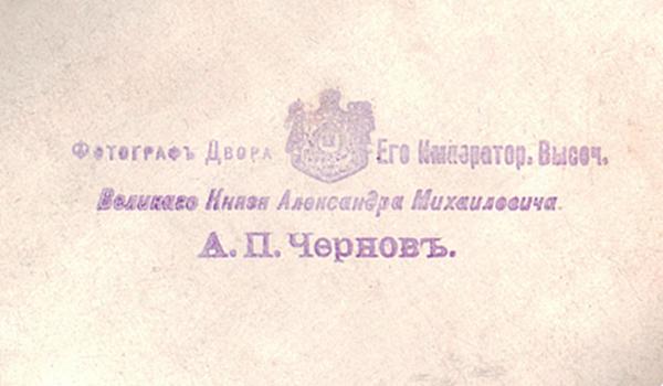 Чернов Афанасий Петрович.