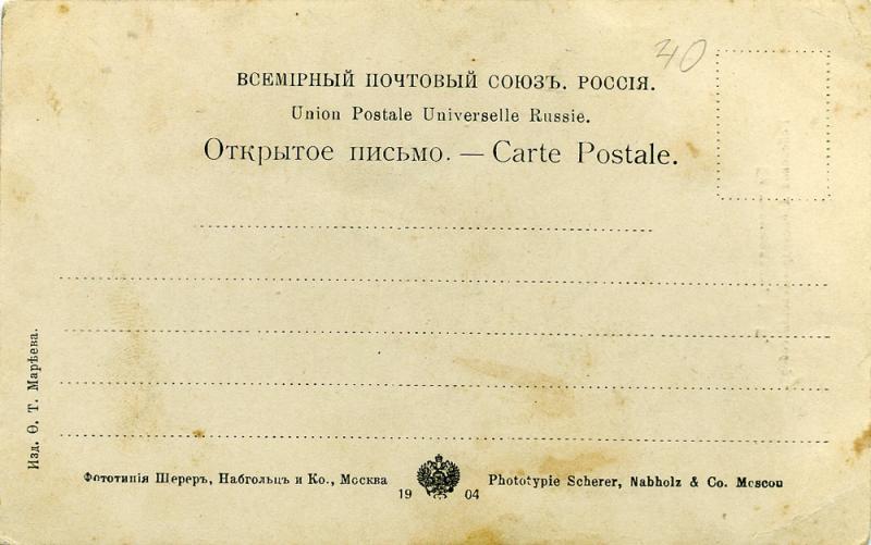 Екатеринодар. Изд. Мареева, 1904, тип 1. Адресная сторона