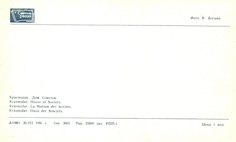 """Адресная сторона. Краснодар. 1966 год. Издательство """"Советская Россия"""""""