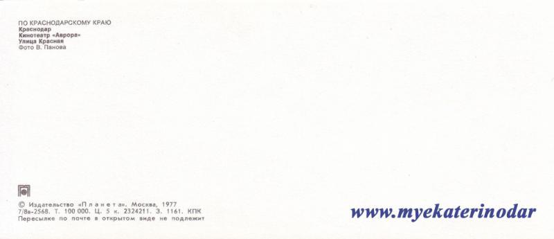 """Адресная сторона. Краснодар. 1977 год. Издательство """"Планета"""""""