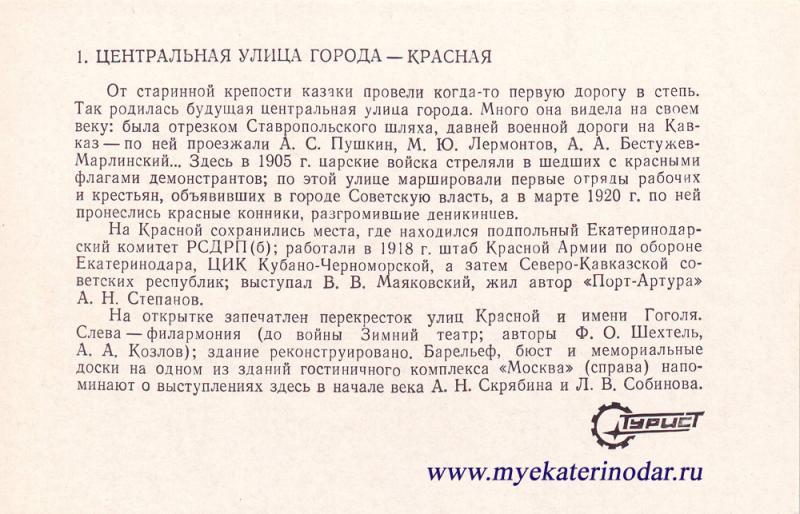 "Адресная сторона.. Краснодар. 1985 год. ЦРИБ ""Турист"""