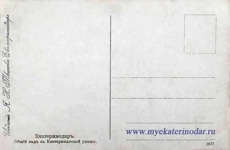 Екатеринодар. Адресная сторона. Изд. Ткачева, тип 1